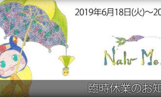 Nalu Mele:2019年6月18日(火)~20日(木)臨時休業のお知らせ