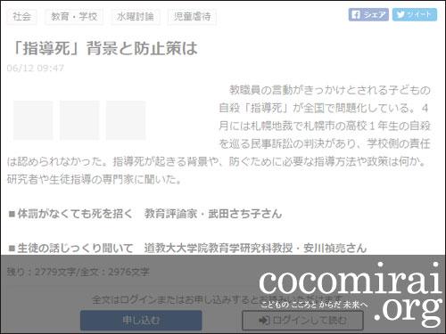 ここから未来:武田さち子:北海道新聞掲載、2019年6月12日「『指導死』背景と防止策は」ページ追加