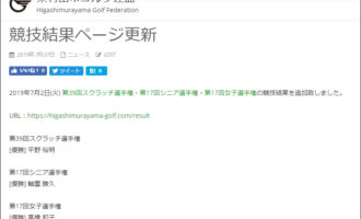 東村山市ゴルフ連盟:競技結果ページ更新