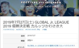 かわさき舞祭:GLOBAL Jr, LEAGUE 2019 優勝決定戦 カルッツかわさき大会祭ページ追加
