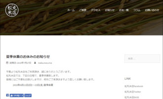 松丸米店:夏季休業のお知ら