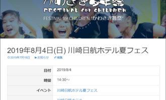 かわさき舞祭:川崎日航ホテル夏フェス祭ページ追加