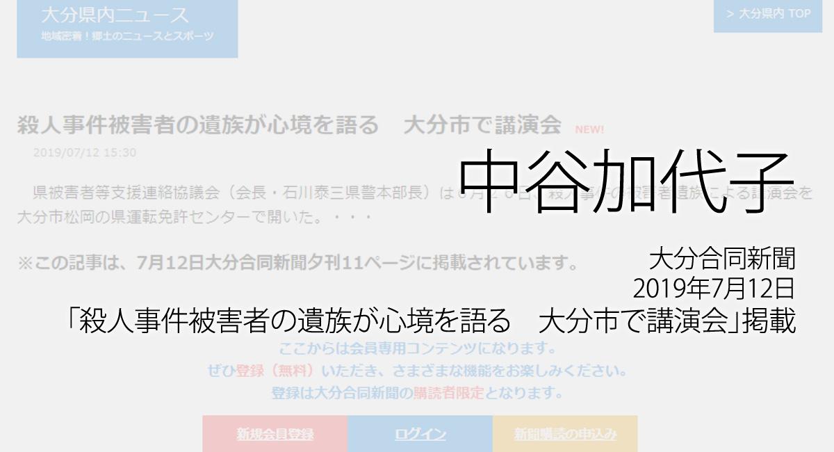 人権の翼:中谷加代子:大分合同新聞、2019年7月12日「殺人事件被害者の遺族が心境を語る 大分市で講演会」掲載ページ追加