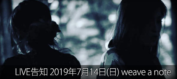 Nalu Mele:LIVE告知 2019年7月14日(日) weave a note