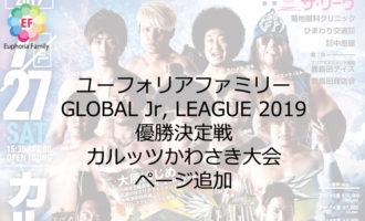 ユーフォリアファミリー:GLOBAL Jr, LEAGUE 2019 優勝決定戦 カルッツかわさき大会ページ追加