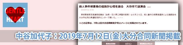 ジェントルハートプロジェクト:中谷加代子:大分合同新聞掲載「殺人事件被害者の遺族が心境を語る 大分市で講演会」