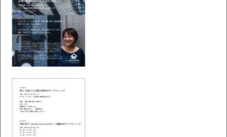 阿波藍染工房:村上千晶 展ページ追加