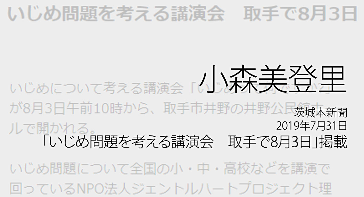 人権の翼:小森美登里:茨城新聞、2019年7月31日「いじめ問題を考える講演会 取手で8月3日」掲載ページ追加