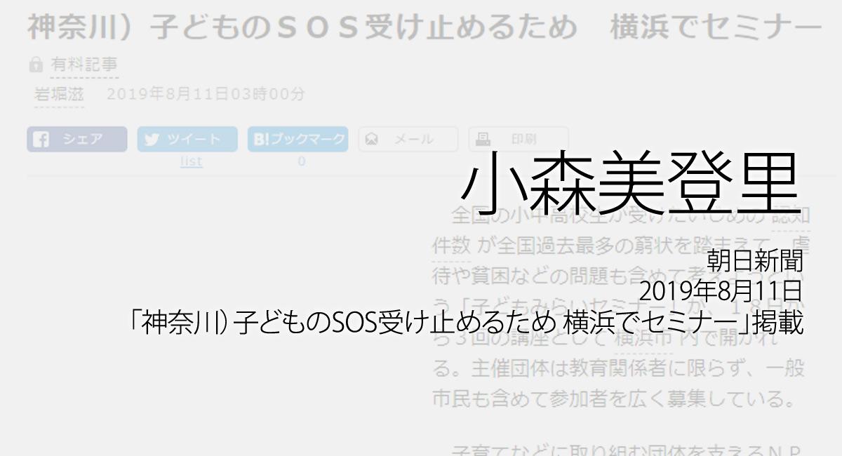 人権の翼:小森美登里:朝日新聞、2019年8月11日「神奈川)子どものSOS受け止めるため 横浜でセミナー」掲載ページ追加