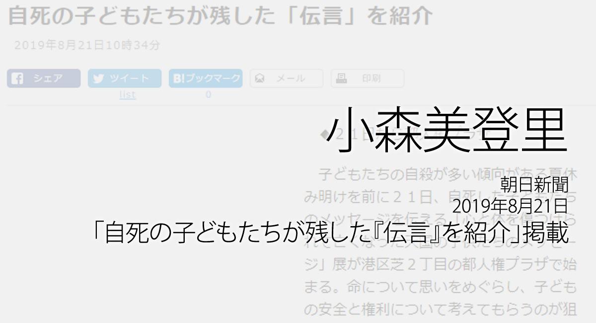 人権の翼:小森美登里:朝日新聞、2019年8月21日「自死の子どもたちが残した『伝言』を紹介」掲載ページ追加