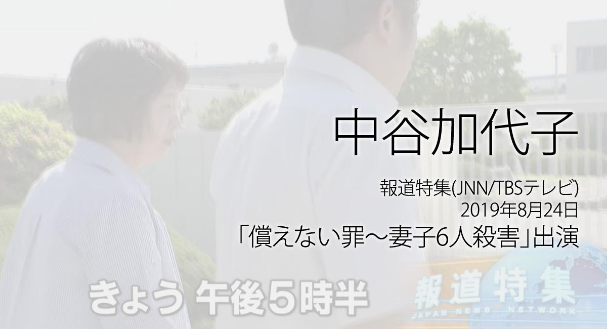 人権の翼:中谷加代子:報道特集(JNN/TBSテレビ)、2019年8月24日「償えない罪~妻子6人殺害」放送ページ追加