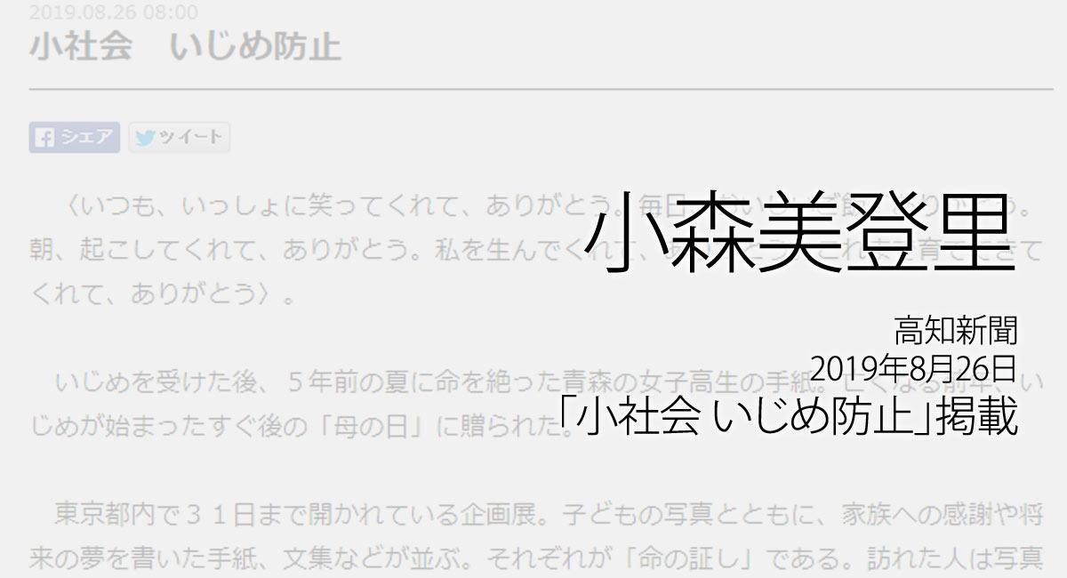 人権の翼:小森美登里:高知新聞、2019年8月26日「小社会 いじめ防止」掲載ページ追加