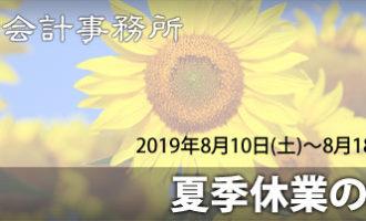 秋谷税務会計事務所:夏季休業のお知らせ