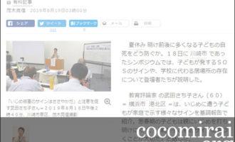 ここから未来:武田さち子:朝日新聞掲載、2019年8月19日「神奈川)いじめられた子のサインを紹介 川崎でシンポ」ページ追加