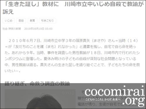 ここから未来:カナコロ、2019年8月18日「『生きた証し』教材に 川崎市立中いじめ自殺で教諭が訴え」掲載ページ追加