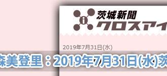 ジェントルハートプロジェクト:小森美登里:茨城新聞掲載「いじめ問題を考える講演会 取手で8月3日」