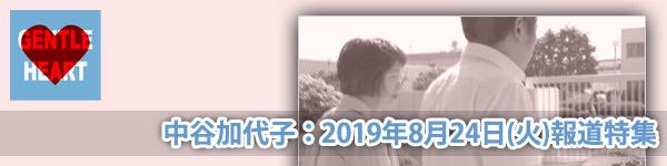 ジェントルハートプロジェクト:中谷加代子:報道特集(JNN/TBSテレビ)「償えない罪~妻子6人殺害」