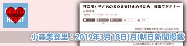 ジェントルハートプロジェクト:小森美登里:朝日新聞掲載「神奈川)子どものSOS受け止めるため 横浜でセミナー」