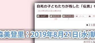 ジェントルハートプロジェクト:小森美登里:朝日新聞掲載「自死の子どもたちが残した『伝言』を紹介」
