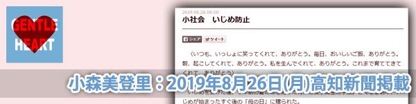 ジェントルハートプロジェクト:小森美登里:高知新聞掲載「小社会 いじめ防止」