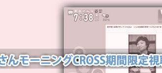 ジェントルハートプロジェクト:山崎聡一郎さんモーニングCROSS期間限定視聴ページ追加
