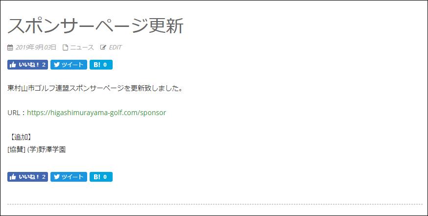 東村山市ゴルフ連盟:スポンサーページ更新