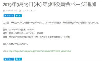 東村山市ゴルフ連盟:2019年9月19日(木) 第3回役員会