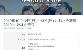かわさき舞祭:かわさき舞祭 2019 in みなと祭りページ追加
