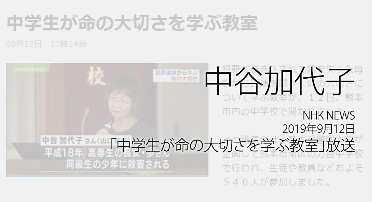 人権の翼:中谷加代子:NHK NEWS、2019年9月12日「中学生が命の大切さを学ぶ教室」放送ページ追加