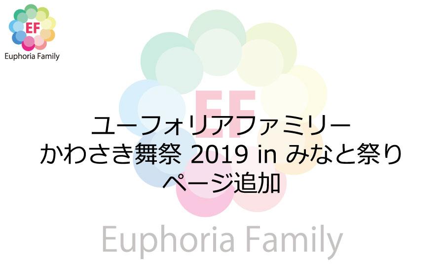 ユーフォリアファミリー:かわさき舞祭 2019 in みなと祭りページ追加