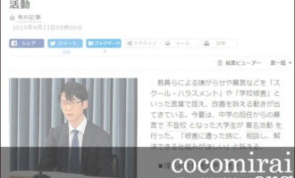 ここから未来:大貫隆志:朝日新聞掲載、2019年9月23日「スクハラ、相談できる場を 不登校経験もつ大学生、署名活動」ページ追加
