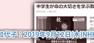 ジェントルハートプロジェクト:中谷加代子:NHK NEWS「中学生が命の大切さを学ぶ教室」