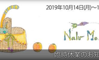 Nalu Mele:2019年10月14日(月)~18日(金)臨時休業のお知らせ