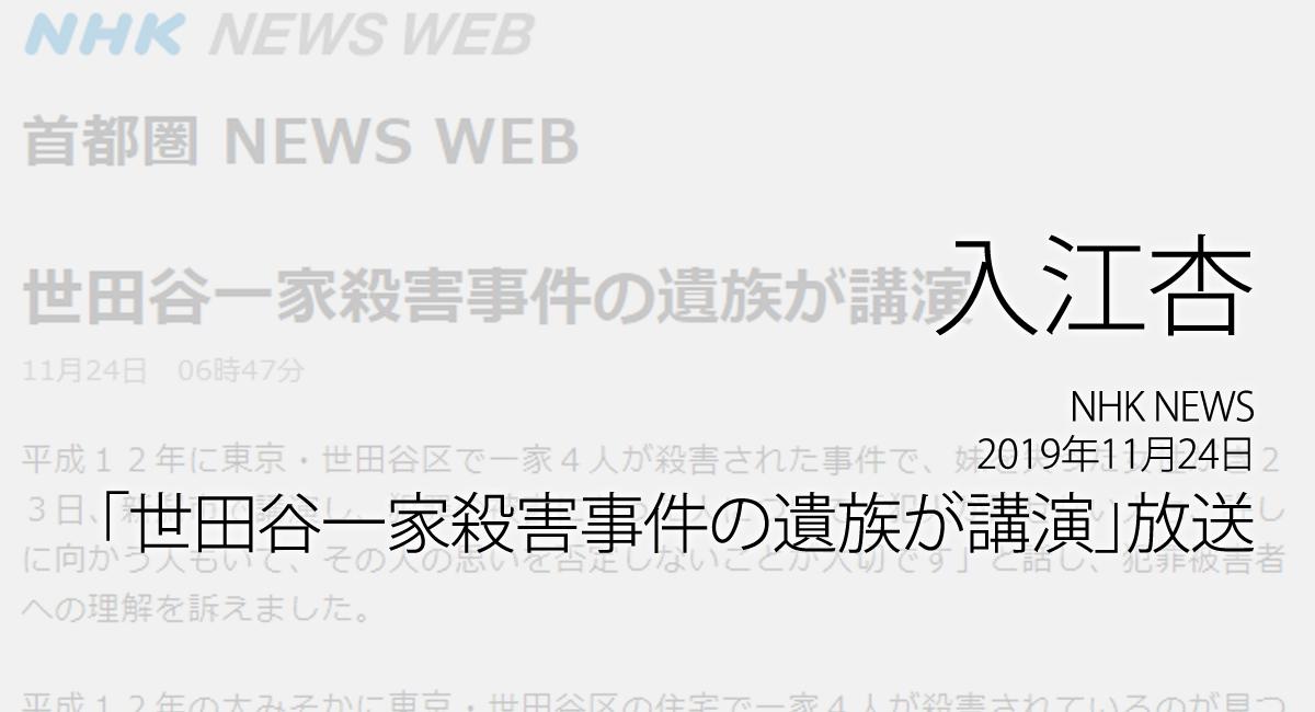人権の翼:入江杏:NHK NEWS WEB、2019年11月24日「世田谷一家殺害事件の遺族が講演」放送ページ追加