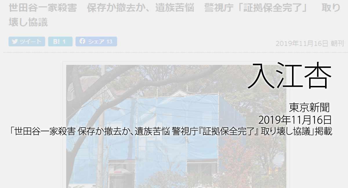 人権の翼:入江杏:東京新聞、2019年11月16日「世田谷一家殺害 保存か撤去か、遺族苦悩 警視庁『証拠保全完了』 取り壊し協議」掲載ページ追加