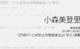人権の翼:小森美登里:教育新聞、2019年11月18日「(円卓)『いじめ防止対策推進法』に学ぶ」掲載ページ追加