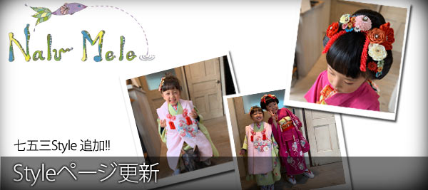Nalu Mele:Styleページ更新