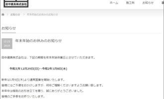 田中建具株式会社:年末年始のお休みのお知らせ
