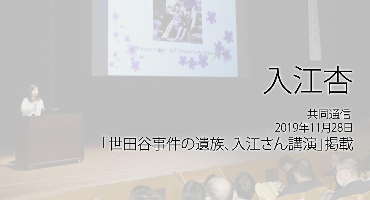 人権の翼:入江杏:共同通信、2019年11月28日「世田谷事件の遺族、入江さん講演」掲載ページ追加