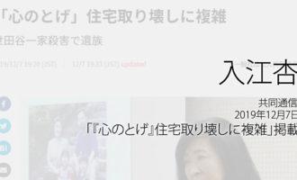人権の翼:入江杏:共同通信、2019年12月7日「『心のとげ』住宅取り壊しに複雑」掲載ページ追加