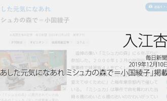 人権の翼:入江杏:毎日新聞、2019年12月10日「あした元気になあれ ミシュカの森で=小国綾子」掲載ページ追加