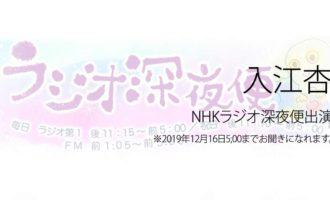 人権の翼:入江杏:NHKラジオ深夜便出演ページ追加