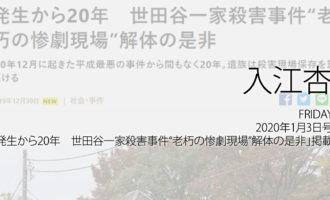 """人権の翼:入江杏:FRIDAY、2020年1月3日号「発生から20年 世田谷一家殺害事件""""老朽の惨劇現場""""解体の是非」掲載ページ追加"""