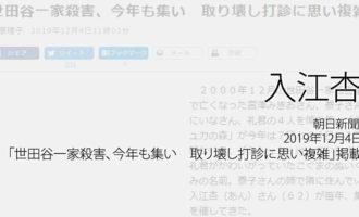 人権の翼:入江杏:朝日新聞、2019年12月4日「世田谷一家殺害、今年も集い 取り壊し打診に思い複雑」掲載ページ追加