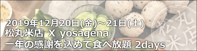 松丸米店:今年の感謝をこめて。無農薬野菜とお米屋さんのおにぎり食べ放題 2days