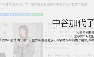 人権の翼:中谷加代子:上毛新聞、2020年1月12日「個々の感情 寄り添って 犯罪被害者遺族の中谷さんが前橋で講演」掲載ページ追加