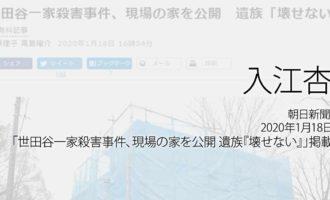 人権の翼:入江杏:朝日新聞、2020年1月18日「世田谷一家殺害事件、現場の家を公開 遺族『壊せない』」掲載ページ追加