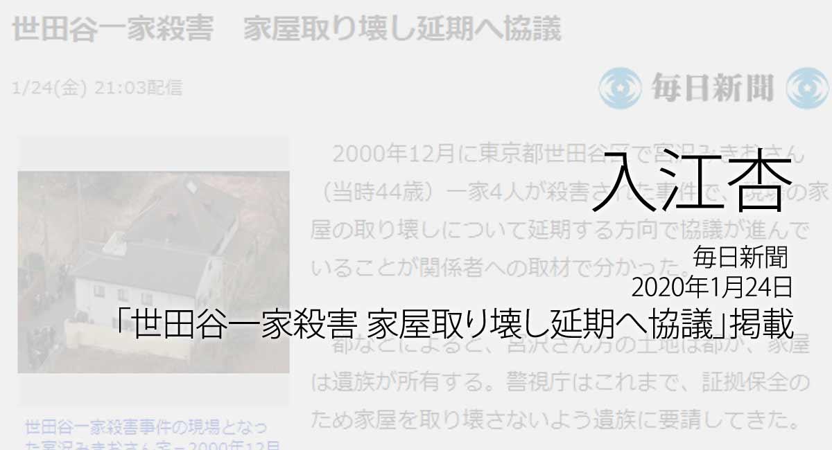 人権の翼:入江杏:毎日新聞、2020年1月24日「世田谷一家殺害 家屋取り壊し延期へ協議」掲載ページ追加