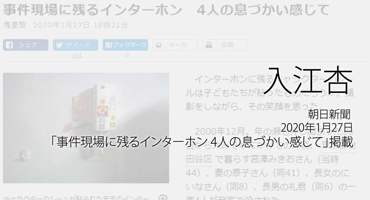 人権の翼:入江杏:朝日新聞、2020年1月27日「事件現場に残るインターホン 4人の息づかい感じて」掲載ページ追加