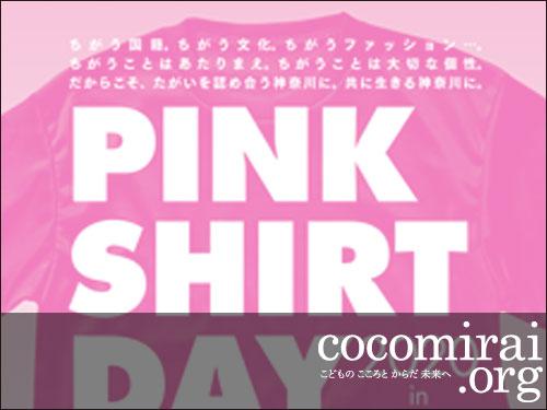 ここから未来:一般社団法人 ここから未来、2月9日ピンクシャツデー 2020 in 神奈川、参加ページ追加